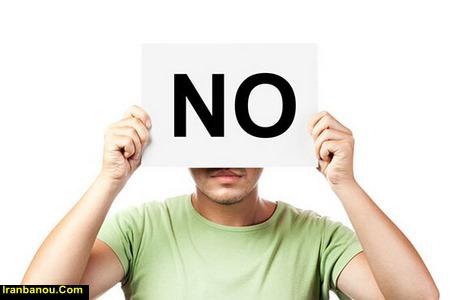 راحت نه بگویید